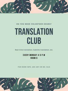 Translation Club